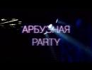 Ночной клуб Стрелец | Арбузная Party | 15|09|2018