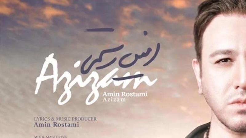 Amin Rostami – Azizam 2018