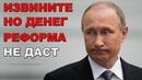 Путин признал бесполезность пенсионной реформы а рост зарплат побил рекорд Pravda GlazaRezhet