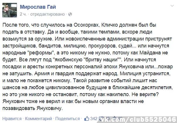 Участникам силового противостояния на Осокорках объявят подозрение, - МВД - Цензор.НЕТ 38
