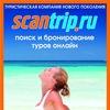 Scantrip.ru Поиск и бронирование туров
