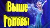 Полина Гагарина - Выше головы поет Эльза из Мультика Холодное Сердце