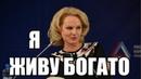 Насколько богато живёт Голикова или мадам Арбидол