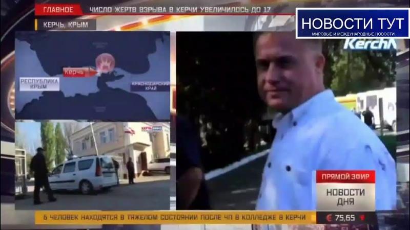 Опубликованы кадры последствий взрыва в керченском колледже