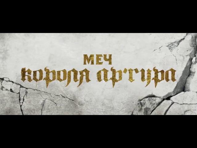 Меч короля Артура - Русский Трейлер (Король улиц) 2017