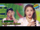 HOT CHUNG HAfeat. TAEYONG - Why Don't You Know, 청하 - Why Don't You Know Show Music core 20170708