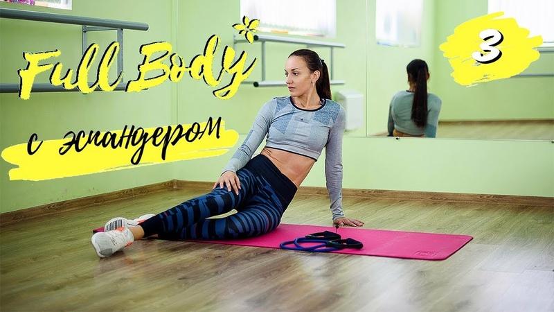 Тренировка для похудения с универсальным эспандером для фитнеса.
