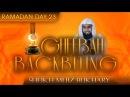 Gheebah Backbiting ᴴᴰ ┇ Ramadan 2014 Day 23 ┇ by Sheikh Muiz Bukhary ┇ TDRRamadan2014 ┇