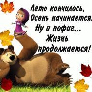 лето кончилось, осень начинается! школа, учеба, конец лета.