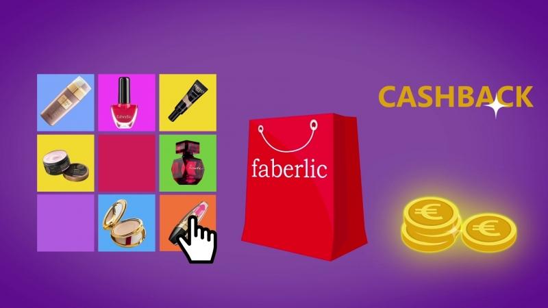 Унікальна пропозиція від Faberlic