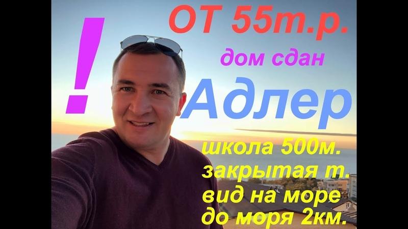Адлер 55т.р.м2. Дом сдан КП Лас Сочис