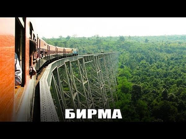 Под стук колёс (Бирма)