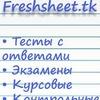 Ответы на ГОС-экзамены,тесты - HiddenShell.ru