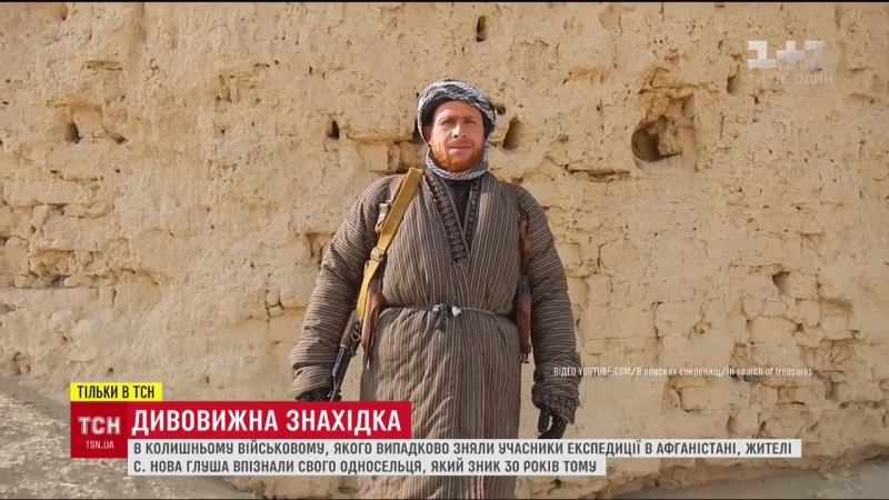 В Афганістані випадково знайшли екс полоненого якого на рідній Волині вважали загиблим online video