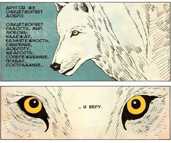 Индейская Мудрость - Два Волка 1G1G6RhZHRk