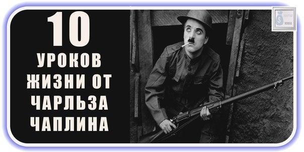 10  уроков  жизни  от  Чаплина  Ч.  ...Копи  паст  из  ВК...