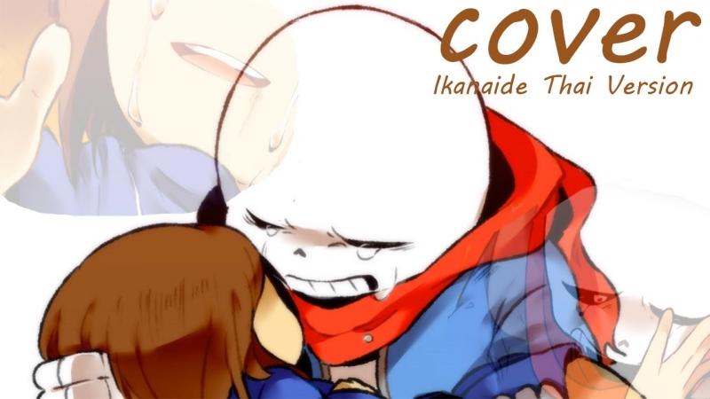 「Undertale」- Ikanaide ..Dont Go.. (На Русском)