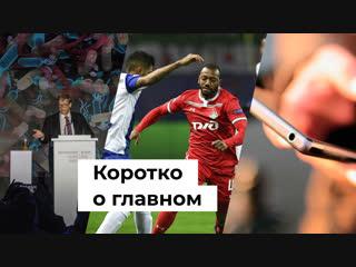 Мессенджеры, Билл Гейтс, Лига чемпионов