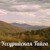 Травы Уссурийской Тайги