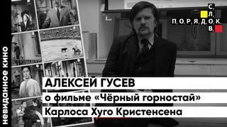 Невиданное кино с Алексеем Гусевым. «Чёрный горностай» Карлоса Хуго Кристенсена