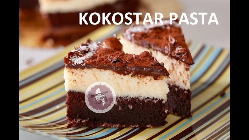 Торт Шоколадно- кокосовый/ Kokostar Pasta | Pasta Tarifleri | Semirayın Lezzet Gemisi