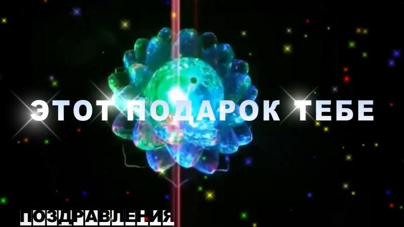 Pozdravleniya_S_dnem_rozhdeniya__Sestra_(MosCatalogue.net).mp4