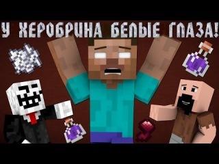 Почему у Херобрина белые глаза - Minecraft Machinima