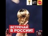 Тур Кубка Чемпионата мира по футболу FIFA™ с Coca-Cola