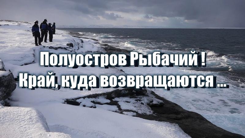 Полуостров Рыбачий. Край, куда возвращаются... Snowmobile journey to the Arctic ocean.