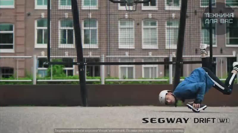 Segway Drift W1