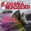 "Журнал ""Техника-Молодёжи"""