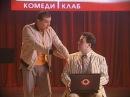 Дуэт имени Чехова - Однокла�