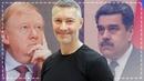 ♐Визит Мадуро Роскомнадзор против Навального Бизнес в России Ройзман♐