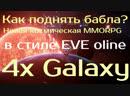 4X-Galaxy Как поднять бабла?