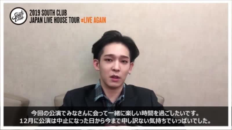 Kstyle ナム・テヒョン率いるバンドSouth Clubからコメント映像到着!3月大阪&東京にてライブツアー開催
