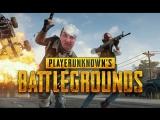 СТРИМ ПО PUBG СТРИМ В PlayerUnknown's Battlegrounds