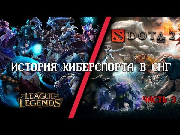 История киберспорта в СНГ: DotA, Лига Легенд и Dota 2. Часть 3