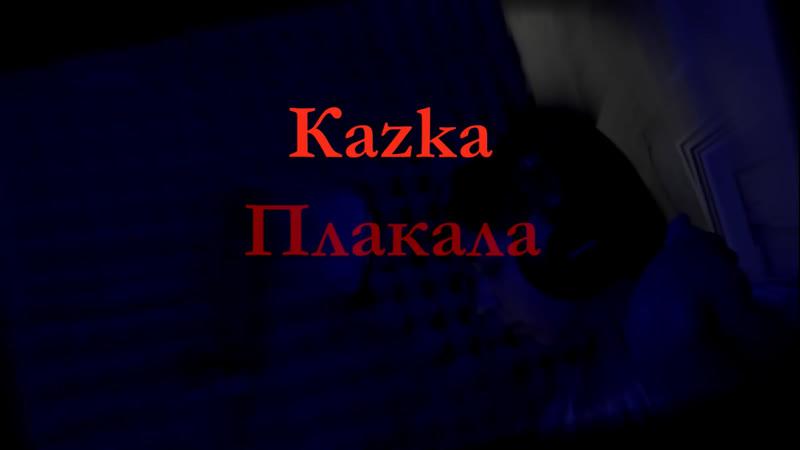 Казка - Плакала(Дарья Варнакова)cover