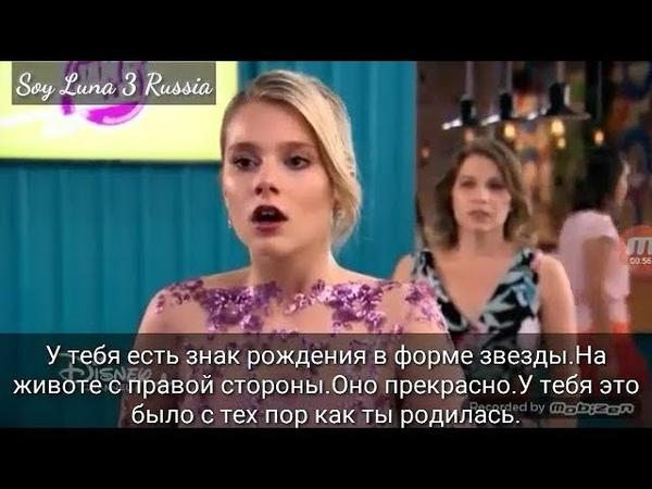 Soy Luna 2 Разговор русские субтитры 51 серия/Я Лунa