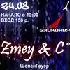 24 августа - ZMEY & Co и Друзья @ Байконур