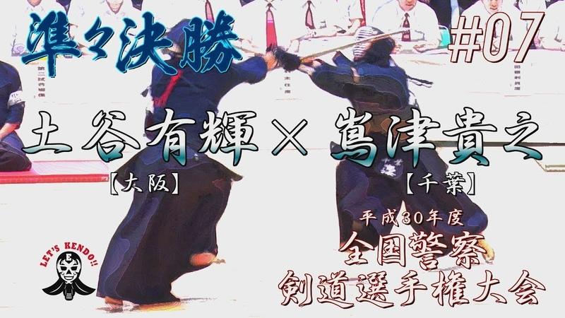 07【14финала, муж.】Tsuchiya × Shimazu