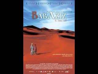Bab'Aziz (2005) بابا عزیز