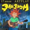 17 Июля Элизиум - КОНЦЕРТ НА КРЫШЕ ArtPlay