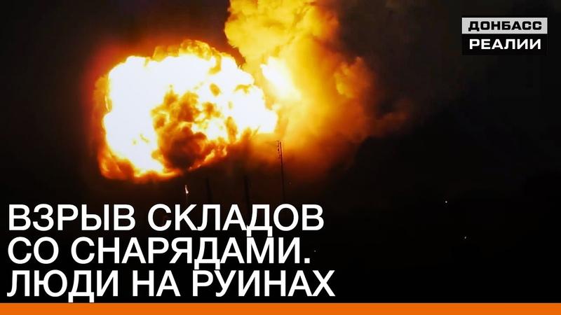 Взрыв складов со снарядами. Люди на руинах   «Донбасc.Реалии»