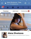 Alena Shvetsova фото #40