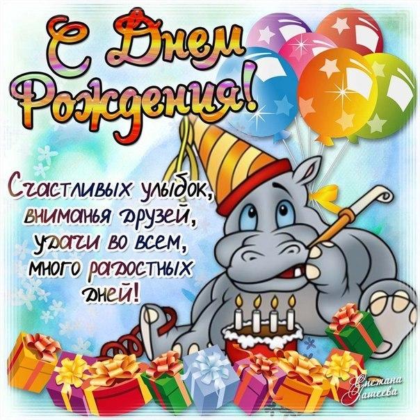 Смешные поздравления на день рождения племяннику