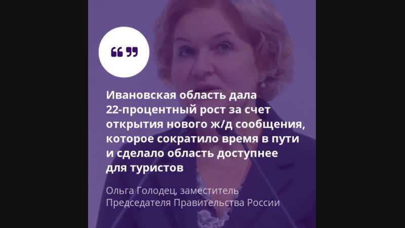 Вице-премьер Правительства России Ольга Голодец отметила рост туристического потока в Ивановской области