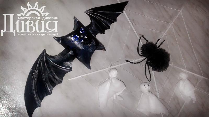 DIY Хэллоуин. Halloween. Поделки с детьми своими руками. Летучая мышь, паук, приведение.