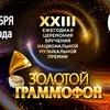 Золотой Граммофон | Свобода слова