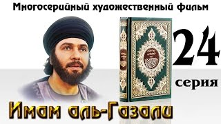 Довод Ислама Имам аль Газали 24 серия